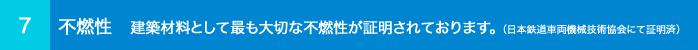 7 不燃性   建築材料として最も大切な不燃性が証明されております。 (日本鉄道車両機械技術協会にて証明済)