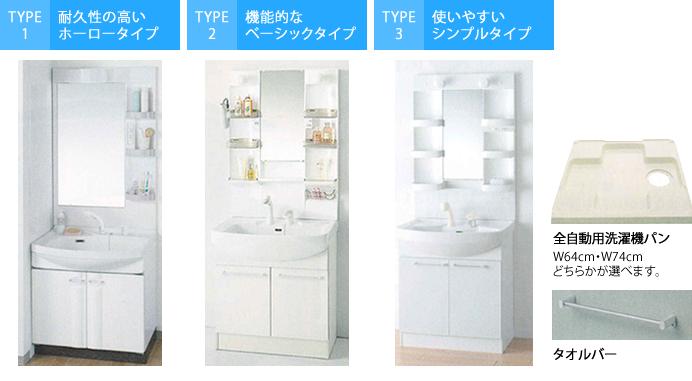 洗髪洗面化粧台(W75cm)|Type1~3