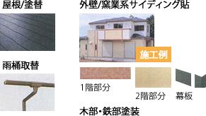 屋根/塗装|外壁/窯業系サイディング貼|雨桶取替|木部・鉄部塗装