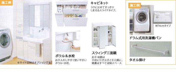 2 洗髪洗面化粧台(75cm)|施工例