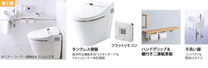 4 トイレ|施工例
