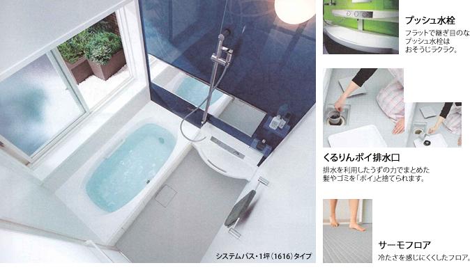 バスルーム|施工例