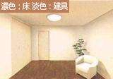 濃色:床淡色:建具