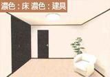 濃色:床濃色:建具
