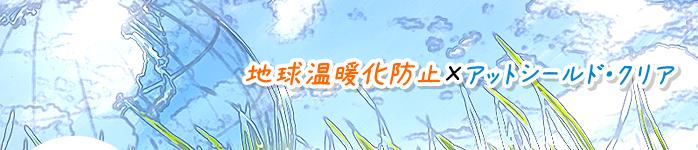 地球温暖化防止×アットシールド・クリア