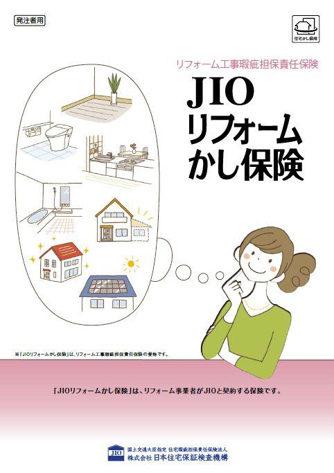 ㈲高屋土地建物はJIOの登録事業者です。